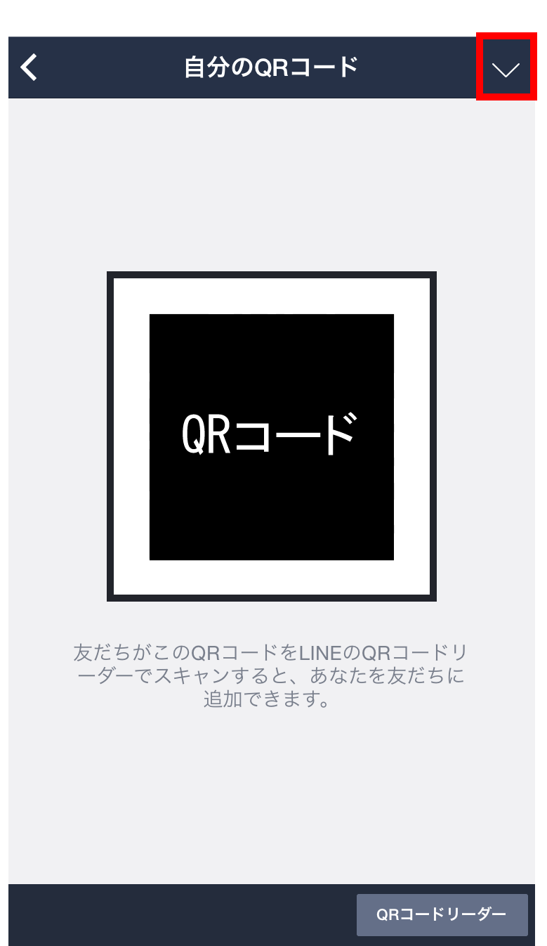 LINE手順3