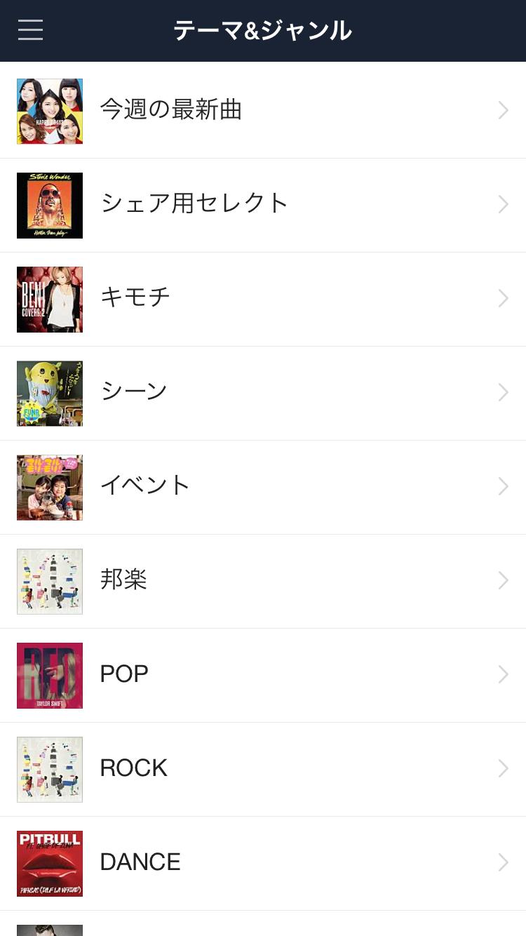 LINE MUSIC 3