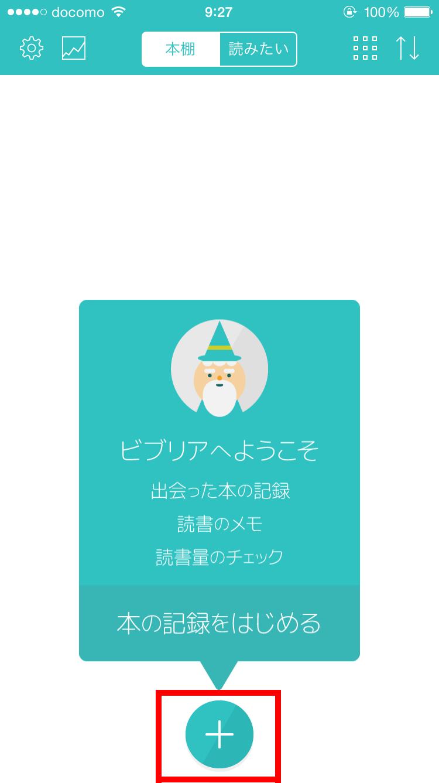 読書管理ビブリア1