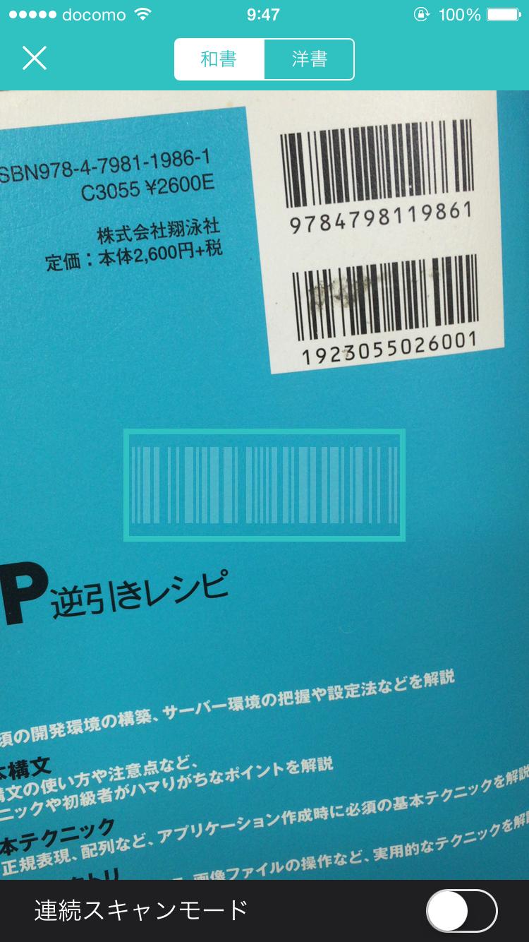 読書管理ビブリア3