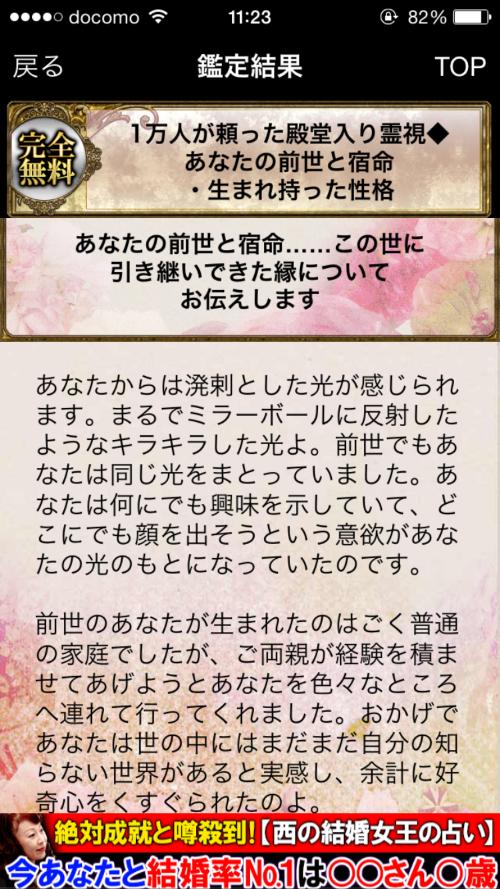 """【人気NO.1】恋叶う◎的中霊視占い""""星乃 愛実"""