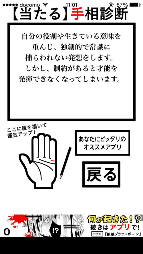【当たる】手相診断.