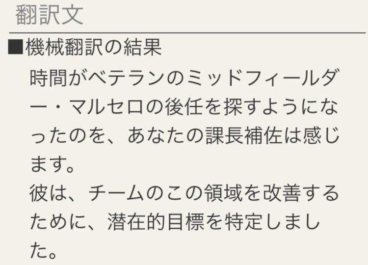 ウェブリオ英語翻訳アプリ