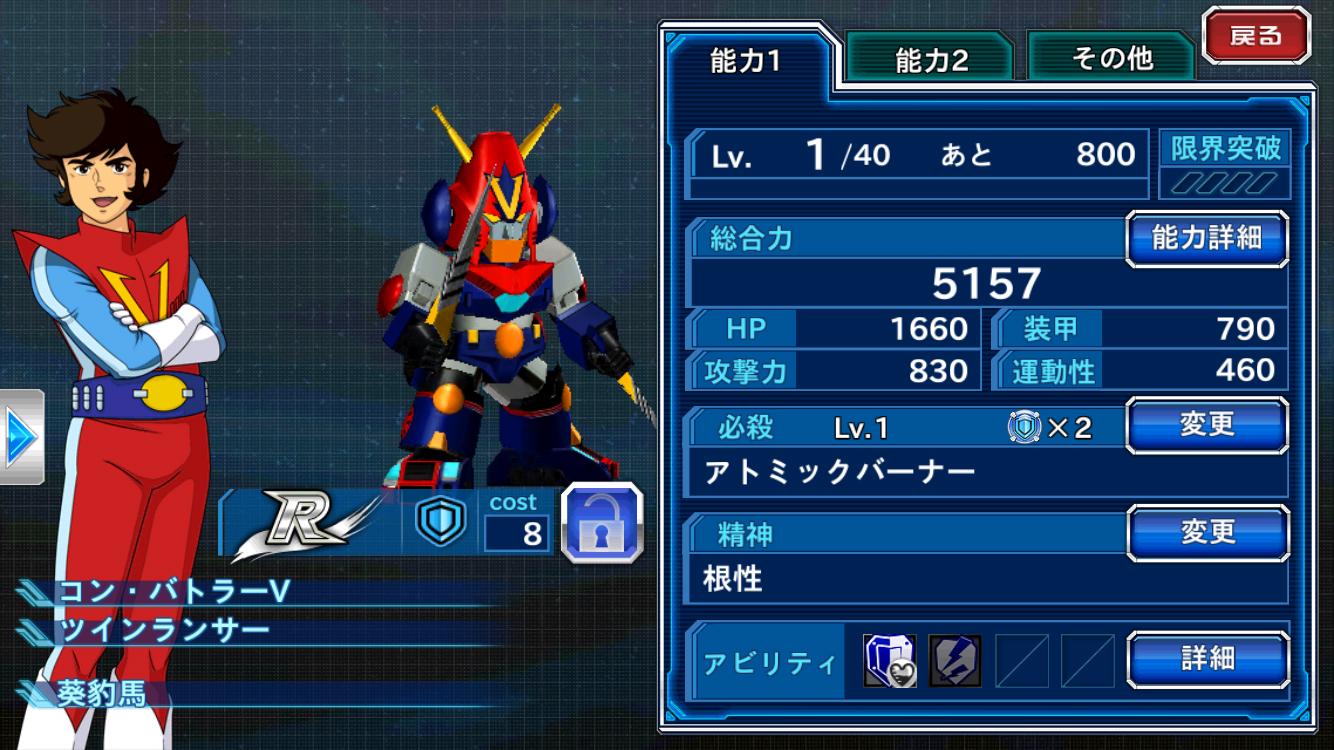 スーパーロボット大戦X-Ω4