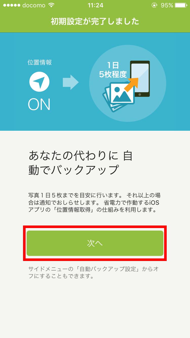 Yahoo!かんたんバックアップ3