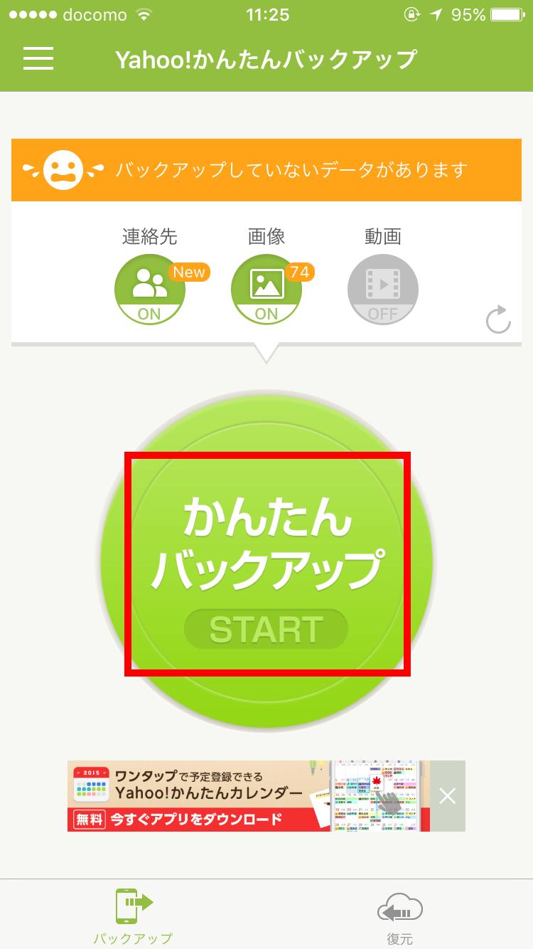 Yahoo!かんたんバックアップ4