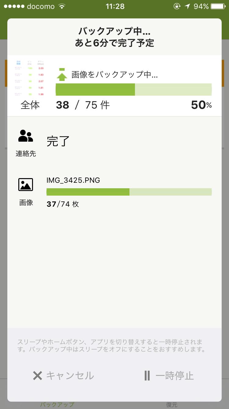 Yahoo!かんたんバックアップ5