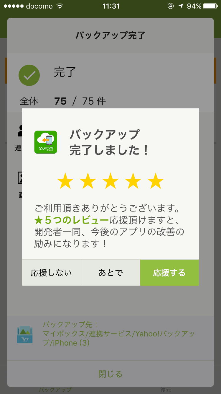 Yahoo!かんたんバックアップ6