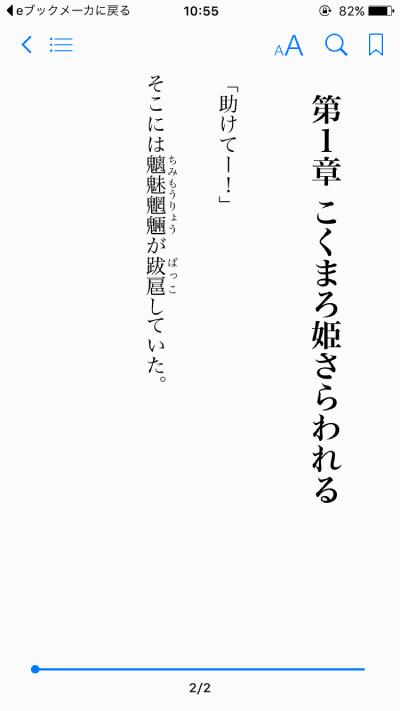 eブックメーカー13