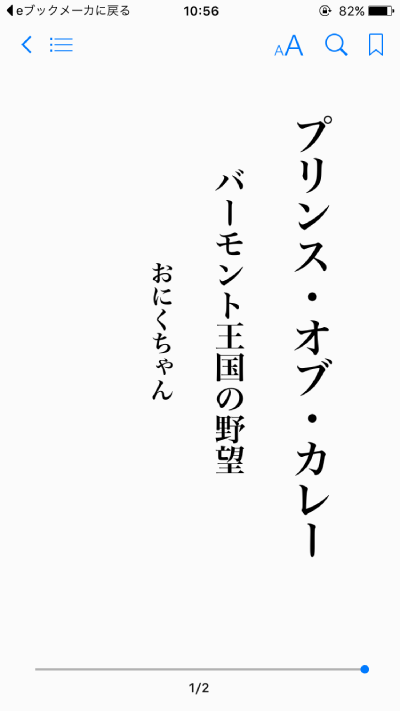 eブックメーカー12