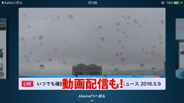 AbemaTV9