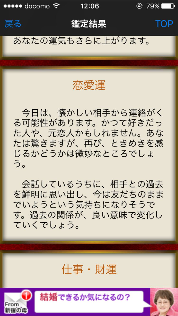 秘伝◆小山流推命術