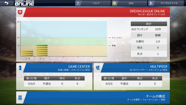 Dream League Soccer 2016マルチプレイ2
