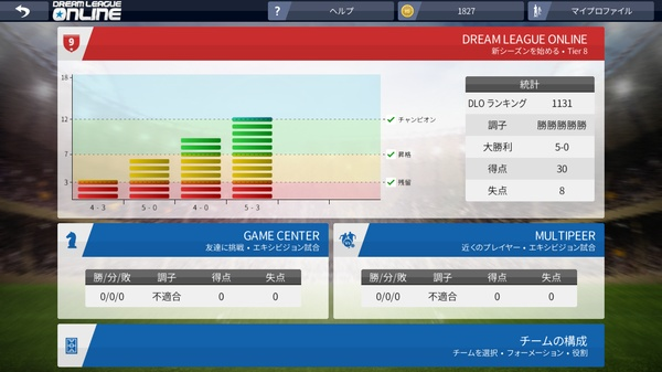 Dream League Soccer 2016マルチプレイ6