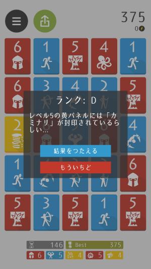 レベルス10