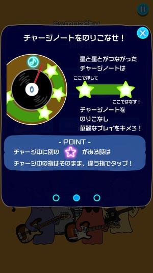 太陽系リズムモンスター6
