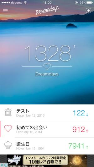 Dreamdaysライト1