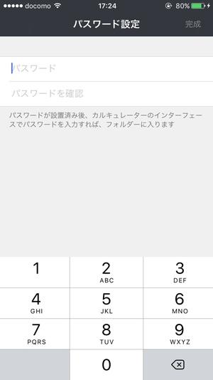 プラベート計算器3