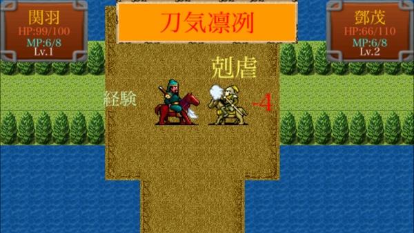 三国志蜀漢風雲8