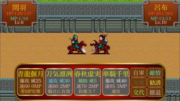 三国志蜀漢風雲10