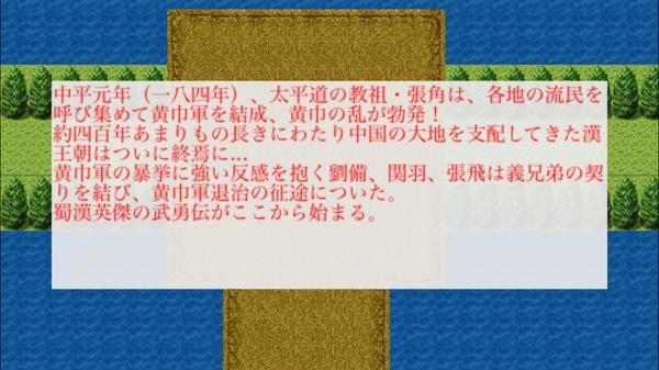 三国志蜀漢風雲2
