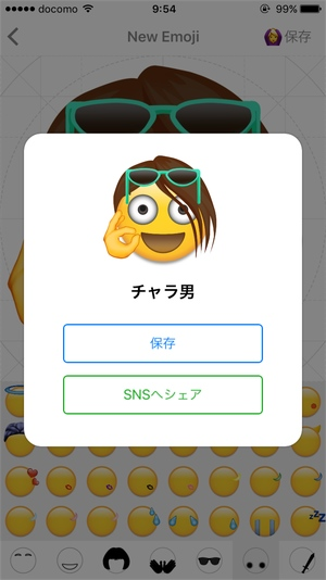 Emojil9