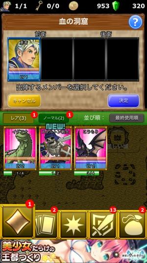 勇者の冒険3