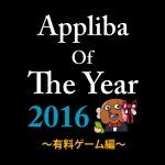 ベストアプリ16有料ゲーム
