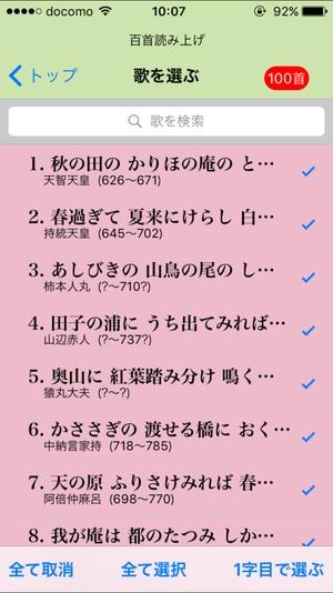 百首読み上げ4