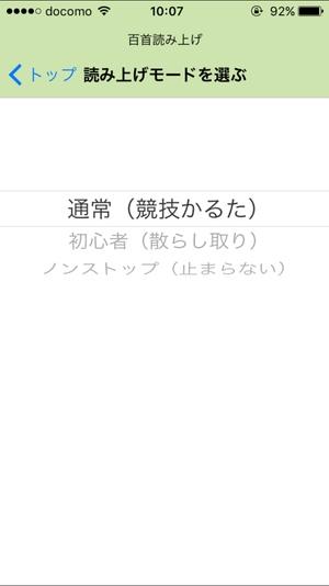 百首読み上げ2