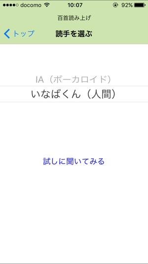 百首読み上げ6