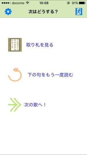 百首読み上げ3