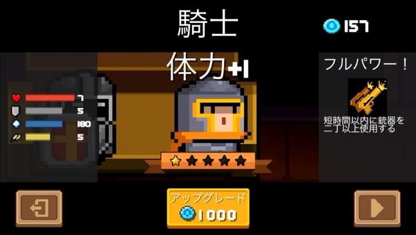 Soul Knight19