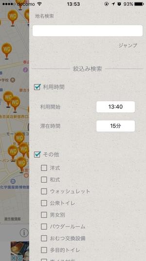 トイレ情報共有マップくん3