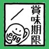 賞味期限アプリ