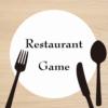 レストランゲームアプリ