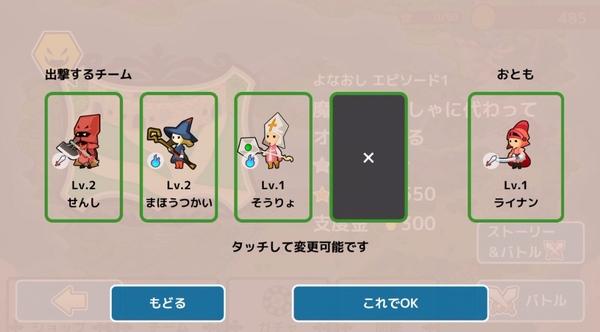 よなおし魔王3