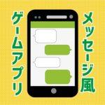 メッセージ風ゲームアプリ