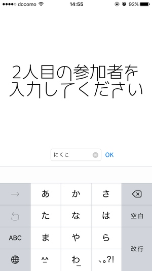 王様ゲーム4
