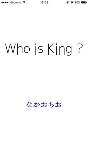 王様ゲーム8