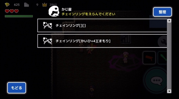 いただきダンジョン8