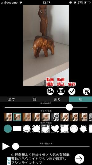 動画モザイクアプリ1