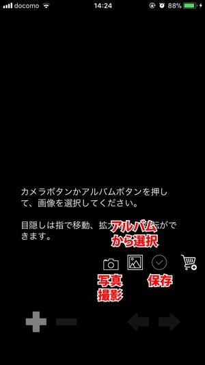 目隠し加工アプリ1