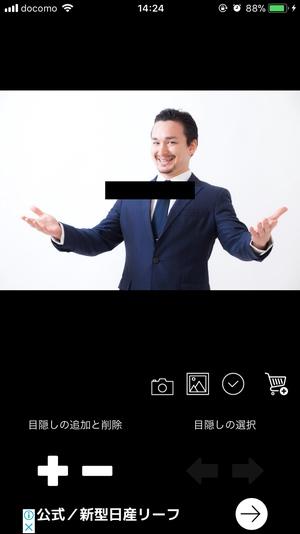 目隠し加工アプリ3