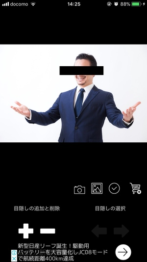 目隠し加工アプリ4