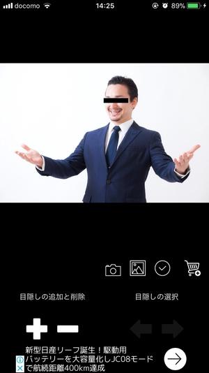 目隠し加工アプリ5