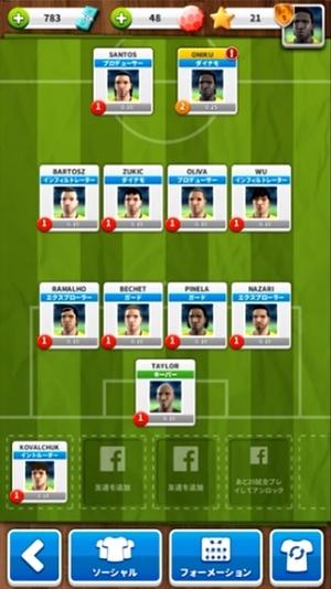Score! Match17