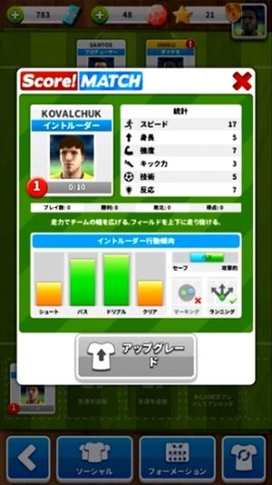 Score! Match18