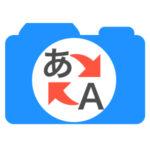 翻訳カメラアプリ