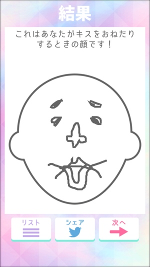 ㊙お絵かき心理テストX3